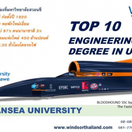 TOP 10 Engineering degree in UK at Swansea University