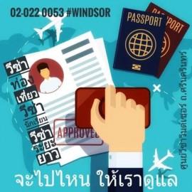 VISA จะบินไปไหนให้เราดูแล ศูนย์วีซ่าวินด์เซอร์
