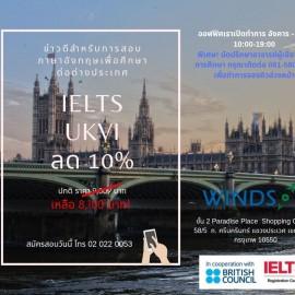 UKVI IELTS ลดราคาเหลือแค่ 8,100 บาทใช้สมัครเรียนได้ทั่วโลก